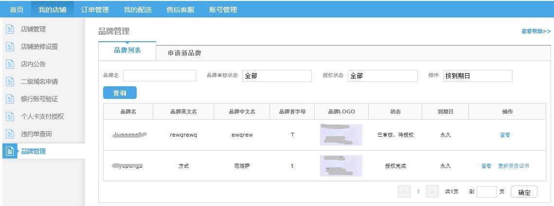 京拍档告诉你京东店铺如何申请开通新品牌
